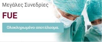 Μεταμόσχευση Μαλλιών FUE - Μεγάλες Συνεδρίες
