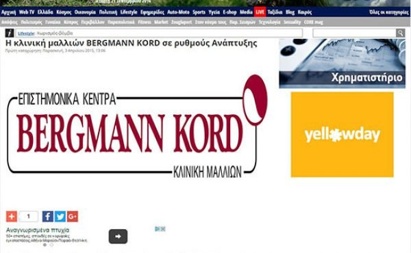 Η Κλινική Μαλλιών Bergmann Kord σε ρυθμούς ανάπτυξης - Zougla.gr