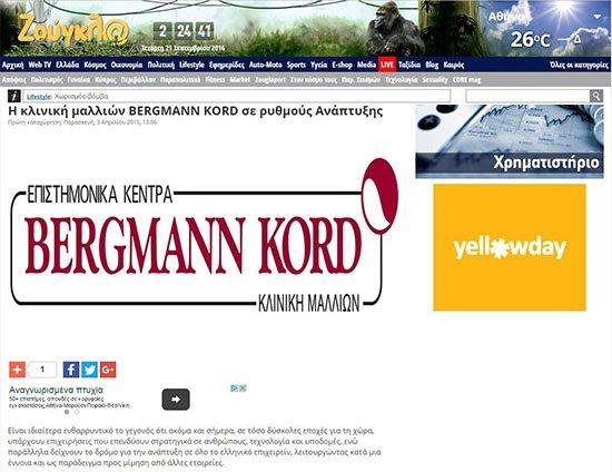 Η Κλινική Μαλλιών Bergmann Kord σε ρυθμούς ανάπτυξης – www.zougla.gr