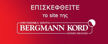 Bergmann Kord - Επισκεφθείτε το site μας
