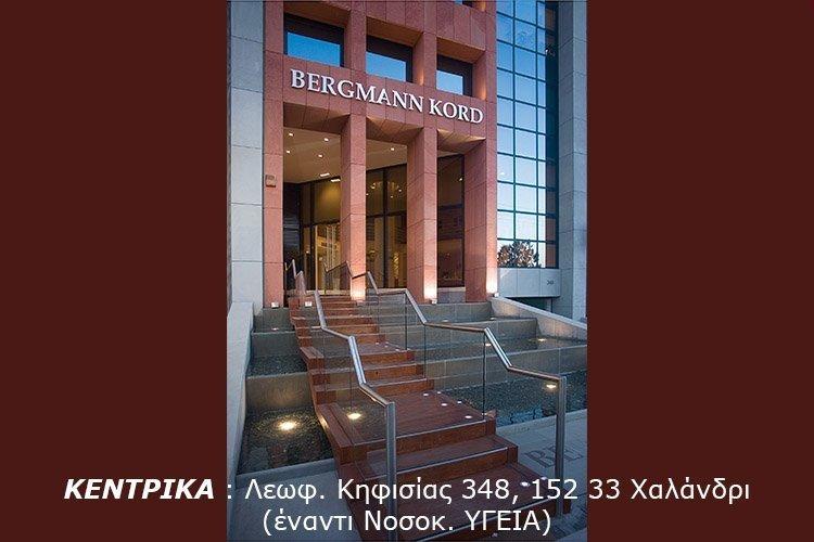 Κεντρικά Γραφεία Bergmann Kord - Χαλάνδρι (Λεωφ. Κηφισίας)