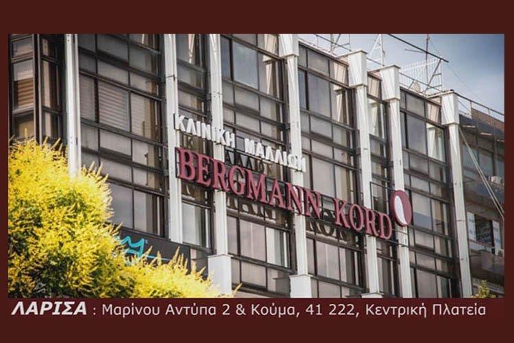 Επιστημονικό Κέντρο - Bergmann Kord Λάρισα