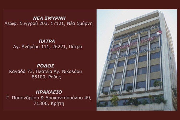 Επιστημονικό Κέντρο - Νέα Σμύρνη (Λεωφ. Συγγρού) - Bergmann Kord