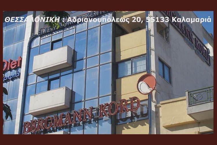 Επιστημονικό Κέντρο - Θεσσαλονική - Bergmann Kord